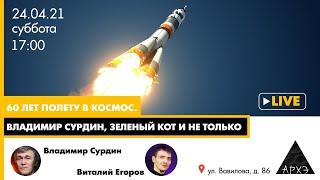 """Лекция  Виталия Егорова """"60 лет пилотируемой космонавтике"""""""