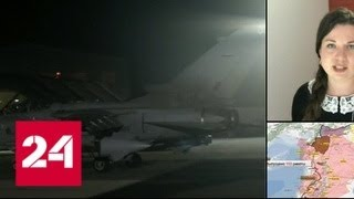 Франция заявила о легитимности ракетного удара по Сирии - Россия 24