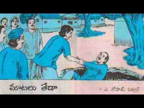 Download మాటలు తేడా- chandamama telugu audiobook - చందమామ కథ - Aruna