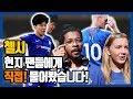 Gambar cover 첼시 현지 팬들은 지소연에 대해 어떻게 생각할까? JI SO-YUN Chelsea Women 현지 축터뷰