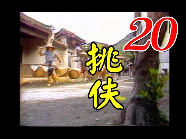 『挑伕』第20集(郎雄 陳慧樓 張振寰 張詠詠 張馨今 丁華寵)_1984年