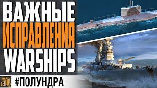 НЕРФ ПОДЛОДОК АПЫ И НЕРФЫ В 0.10.10 И ХАЛЯВА⚓ World Of Warships