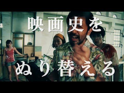 映画『カメラを止めるな!』予告編