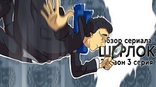 IKOTIKA - Шерлок. сезон 2 серия 3 (обзор сериала)
