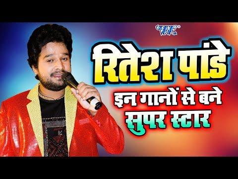 #इन गानो से बने सुपर स्टार - Ritesh Pandey - Superhit Bhojpuri Songs 2018 - VIDEO JUKEBOX