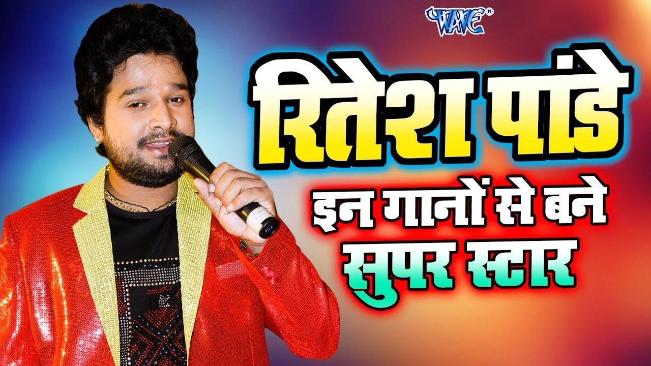 #इन गानो से बने सुपर स्टार - Ritesh Pandey - Superhit ...