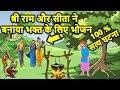 (Satya Ghatna#10) भक्त के भोलेपन के कारण रसोइया बने श्री राम और माता सीता   Real Story of Lord Ram