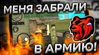 МЕНЯ ЗАБРАЛИ В АРМИЮ ПУТЬ ДО ВОЕННОГО БИЛЕТА на BLACK RUSSIA RP CRMP MOBILE