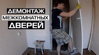 Демонтаж 👍 Старой межкомнатной двери(, 2016-12-21T06:06:18.000Z)