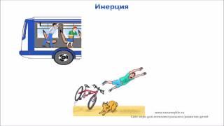 Инерция. Физика для детей