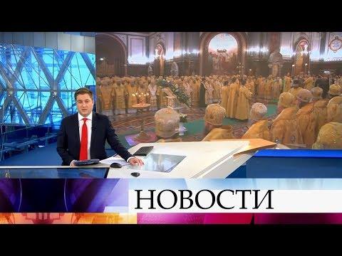 Выпуск новостей в 12:00 от 01.02.2020