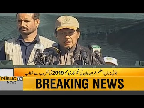 PM Imran Khan COMPLETE Speech at Spring Tree Plantation Campaign today