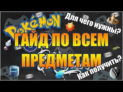 ГАЙД ПО ПРЕДМЕТАМ В POKEMON GO