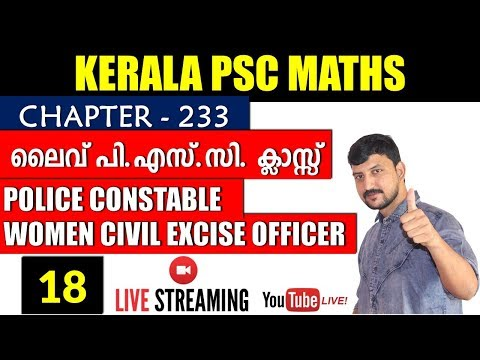 Kerala PSC Live Maths Class#8 | Women Excise Officer | Police constable Chapter#233 | A2Z TRICKS PSC