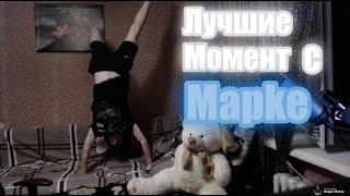 Mapke отбил у Дрейка девушку! Флекс Mapke,Прекрасный Вокал Mapke. Лучшие моменты с Mapke за 30 дней