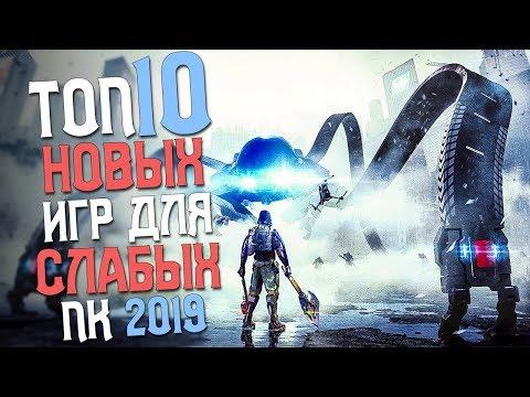 ТОП 10 НОВЫХ