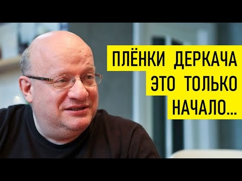 """Порошенко, Байден и """"пленки Деркача"""". Дмитрий Джангиров"""