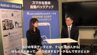 AOS Cloudについて、ミス東大2015の中田茉莉奈さんにAOSデータの志田さ...