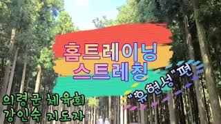 10월 동영상 -  홈트레이닝 스트레칭 [유연성2]