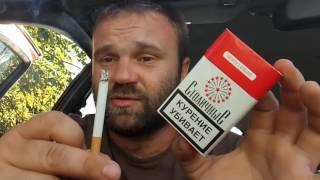 Столичные сигареты погар купить купить сигареты fine 120 купить