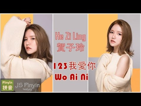 新樂塵符  123 我愛你 Wo Ai Ni I Love You Pinyin Lyrics