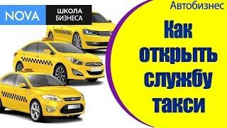 ➤ Как открыть выгодный бизнес - службу такси? #Открытьвыгодныйбизнес