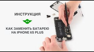 Заміна акумулятора iPhone 6s plus | Відео інструкція по заміні батареї