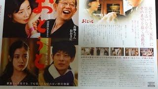 おとうと 2010 映画チラシ 2010年1月30日公開 シェアOK お気軽に 【映画...