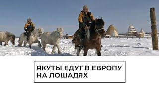 Якуты едут в Европу на лошадях