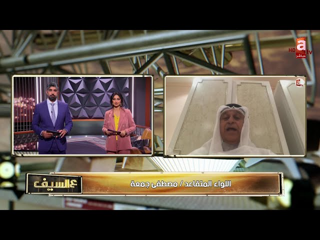 ع السيف | هل الكويتي قادر على ادارة الازمات - مقابلة اللواء متقاعد مصطفى جمعة