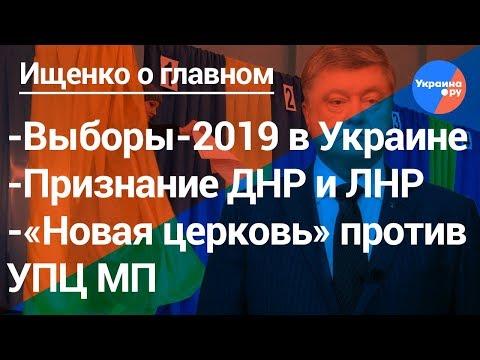 Смотреть Ищенко о главном: прогноз для Украины на 2019 год онлайн