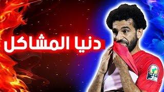 اهداف ومهارات محمد صلاح علي مهرجان دنيا المشاكل عاوزه الفاجر !!