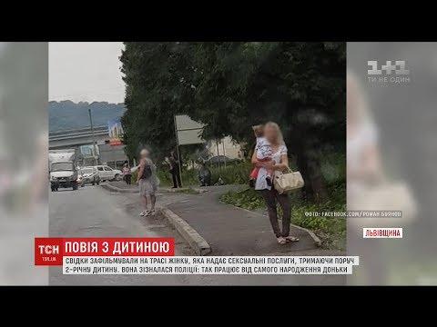 На Львівщині жінка