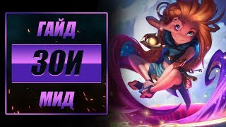 ГАЙД | ЗОИ (МИД) | League of Legends