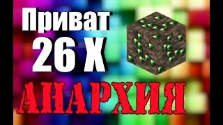 АНАРХИЯ, после вайпа ЛУЧШАЯ ЗАЩИТА ОТ ГРИФЕРОВ 26 блоков привата