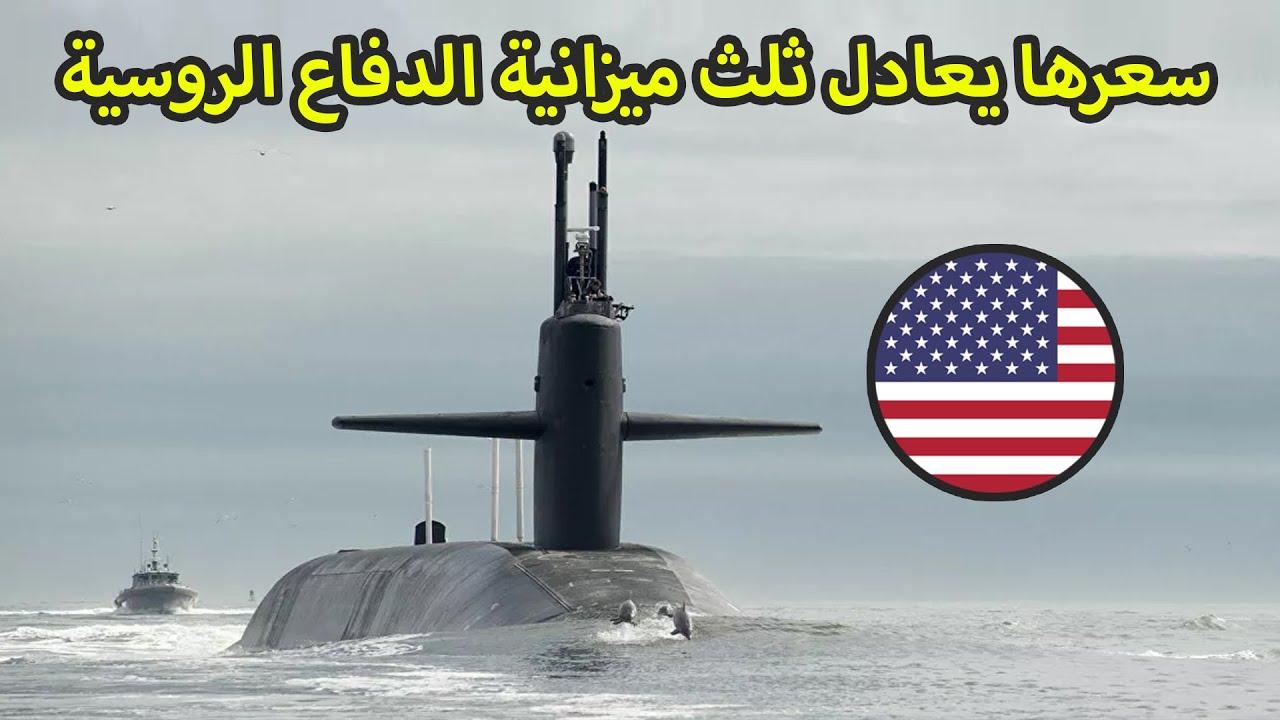 مقابل 10 مليار دولار البنتاغون تعزز الثالوث النووي الأمريكي بأحدث غواصة