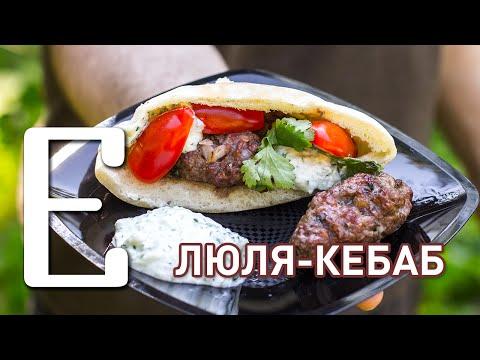 Соус для люля кебаб