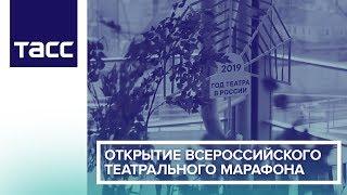 Открытие Всероссийского театрального марафона