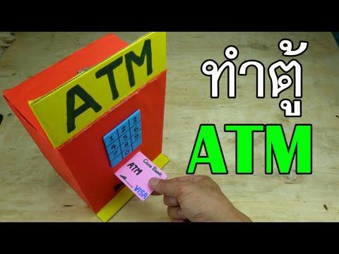 ทำตู้ ATM ไว้ในบ้าน  How To Make  ATM Coin Bank