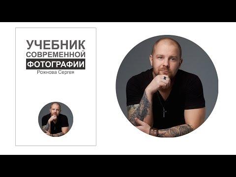 Учебник современной фотографии.
