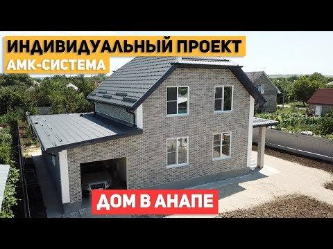 Индивидуальный проект с АМК-системой / Строительство коттеджей в Анапе /