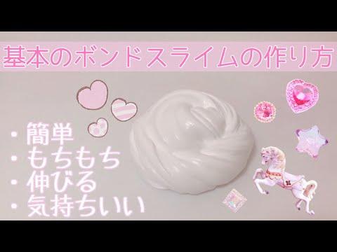 【簡単】基本のボンドスライム 作り方♬*゚