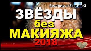 ЗВЁЗДЫ России без макияжа (100 фото) 2018 год