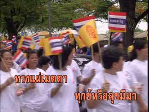 ล้นเกล้าเผ่าไทย - ยอดรัก สลักใจ
