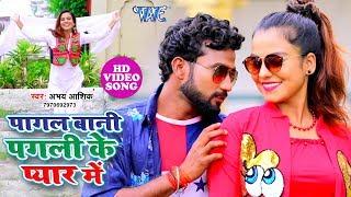 2019 का नया सबसे हिट वीडियो सांग | Abhay Ashiq | Pagal Bani Pagli Ke Pyar Me | Bhojpuri Hit Song