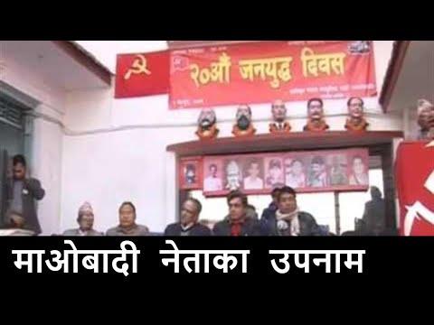 Maobadi Neta Ka Upanam - माओबादी  नेताका  उपनाम - Report