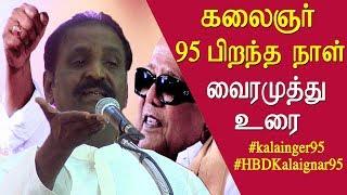 #kalainger95 #HBDKalaignar95 tamil news Karunanidhi 95 birthday vairamuthu speech news live redpix