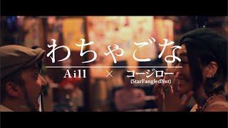 わちゃごな - Aill × コージロー(StarFangledNut) -