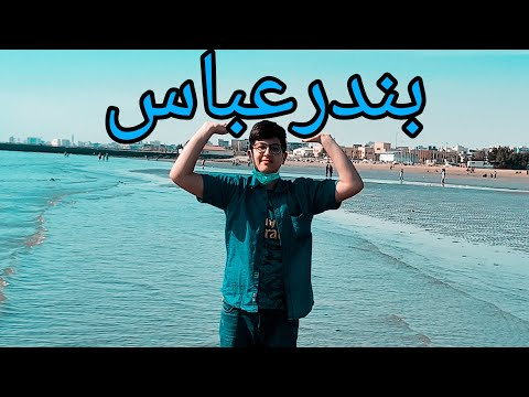 ولاگ سفر به بندرعباس 🤩 Bandar Abbas Vlog