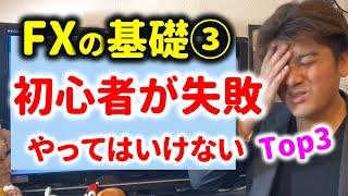FX基礎③ 【危険】初心者が破綻するやってはいけない事 Top3!